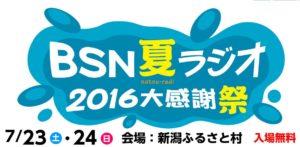 BSN夏ラジオ2016 新潟ふるさと村 ゲスト