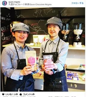 久遠チョコレート新潟古町 場所 地図 メニュー商品カタログ