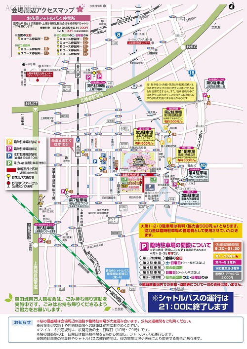 高田城百万人観桜会2017アクセスマップ(駐車場案内)