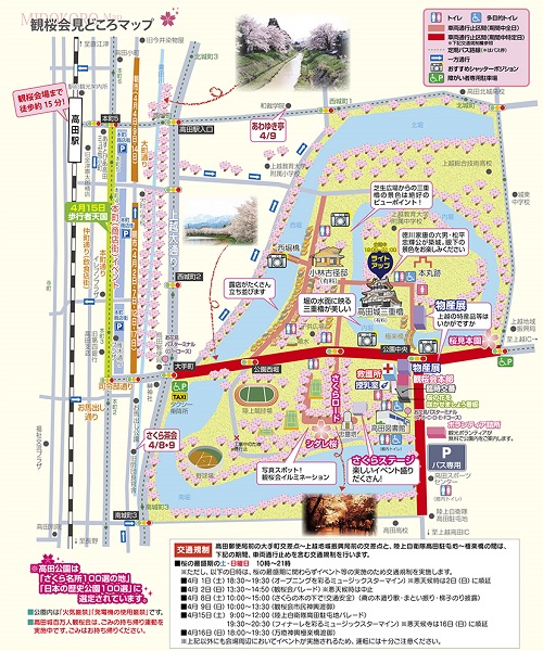 高田城百万人観桜会 見どころマップ(交通規制)