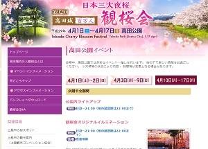 高田城百万人観桜会 イベント内容・開催場所