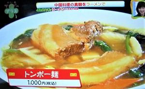 中国料理 味楽【新潟一番】らーめん・餃子 お店・場所