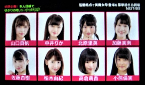 NGT48 バズリズム 16人 北原里英