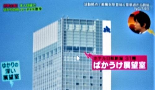 NGT48 ばかうけPR大使 展望室