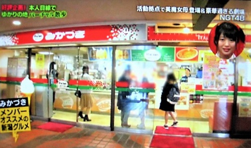 NGT48メンバーおすすめ新潟 イタリアンのお店 みかづき 加藤美南