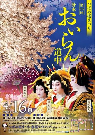 つばめ桜まつり おいらん道中 2017