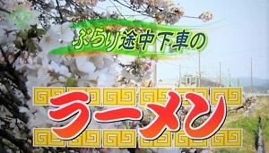 【新潟一番サンデープラス】ぶらり途中下車のラーメン JR信越本線