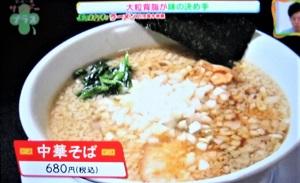 ラーメン しん【新潟一番】加茂市 お店・場所