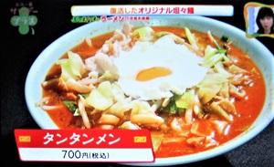 御食事処 丹屋【新潟一番】加茂市 ラーメン・天ぷら中華 お店・場所