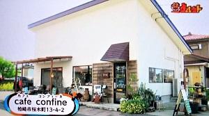 cafe confine 柏崎市桜木町 カフェ スマイルスタジアム(グルット)で紹介されたお店