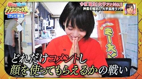 テレビ新潟 大平真理子アナウンサー どれだけコメントし顔を使ってもらえるかの戦い