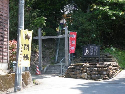 新潟県出雲崎町 滝谷薬師堂 入り口 画像 地図