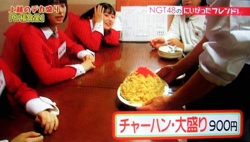 NGT48 上越市 大盛り七福食堂 場所(荻野由佳、加藤美南、高倉萌香)が来店