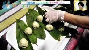 下田名物 ごんぼっぱの手作り笹だんご 三条市南五百川 お店の場所・地図