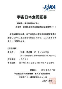 亀田製菓、宇宙日本食認証書