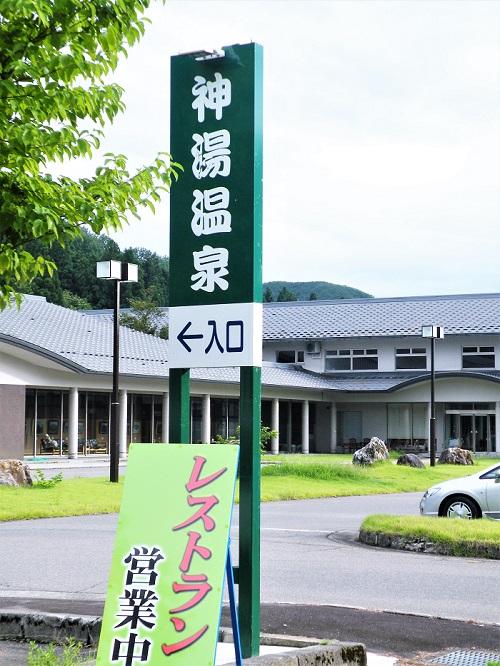 神湯温泉倶楽部 新潟県魚沼市 場所・地図