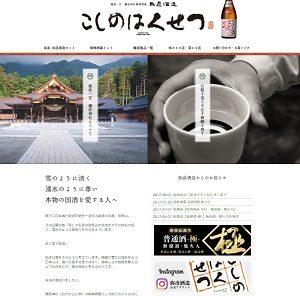 越後一宮 彌彦神社御神酒蔵 弥彦酒造 日本一の梅酒 こしのはくせつ 新潟県・弥彦村 お店・場所・地図