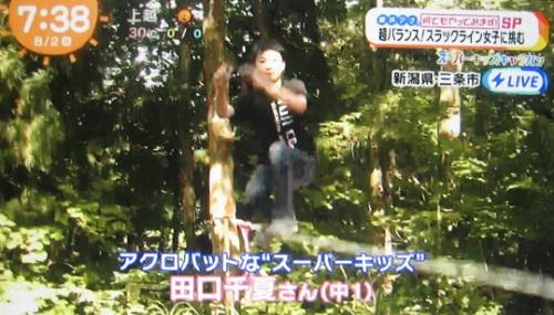 スラックライン女子 中学1年生 田口千夏さん 藤井アナ めざましテレビ