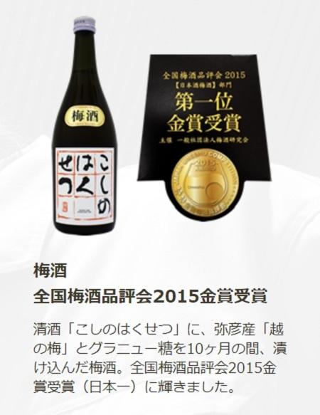 弥彦酒造 金賞受賞の梅酒 こしのはくせつ 購入・お取り寄せ