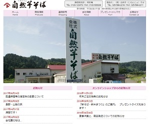 自然芋そば 生米麺 販売 上越市産 米麺