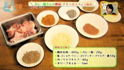 ミヤウチショウガカレー研究所 チキンのスパイス焼き レシピ 材料 作り方