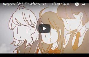 Negicco『ともだちがいない!』MVをYouTubeで公開