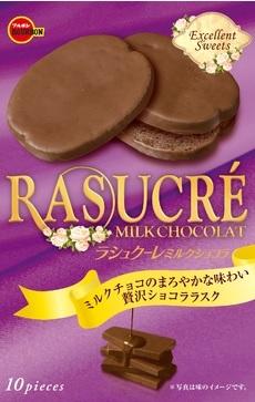 ブルボン お菓子 ラシュクーレミルクショコラ 9月12日新発売
