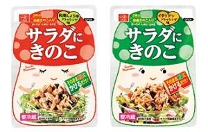 サラダにきのこ 2種類を新発売 一正