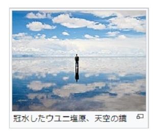 ウユニ塩湖 天空の鏡 新潟にもある!?