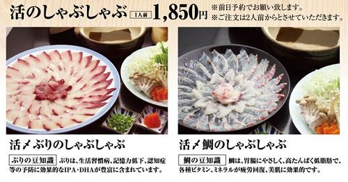 活のしゃぶしゃぶ 魚がし 新潟駅南店 新潟一番サンデープラス