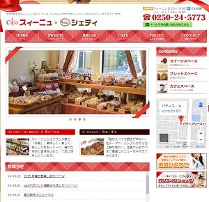 スィーニュ×シェ・ティ パン・ケーキ・カフェ ランチ 新潟市秋葉区さつき野
