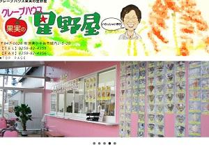 NGT48が行った新潟県小千谷市にあるクレープ屋 星野屋さん 場所・地図 にいがったフレンド