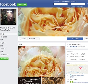 おとなりお花屋さん もえずカフェ ランチ 柏崎市 新潟一番サンデープラス
