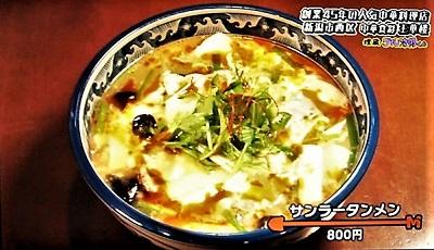 新潟市西区 中華料理店 王華楼 サンラータンメン 一番人気メニュー 八千代ライブ