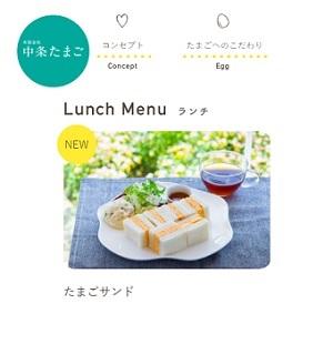 たまご sweets cafe 中条たまご直売店 ランチ・プリン・ケーキ 新潟一番サンデープラス