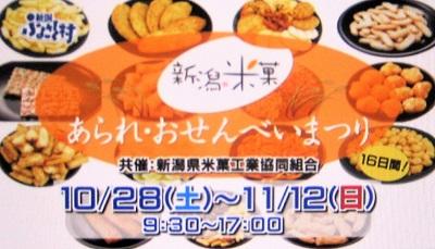 新潟米菓 あられ せんべい 祭り 新潟ふるさと村 イベント 新潟いいね!