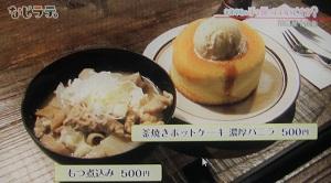 コンバインドカフェ五徳屋十兵衛 もつ煮 ホットケーキ(バニラ)なじラテ 中澤卓也