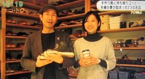 石丸靴工房 November・coffee stand 新潟市中央区 ナマトク