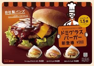 コメダ珈琲 ドミグラスバーガー ハンバーグ1.5倍 新潟店