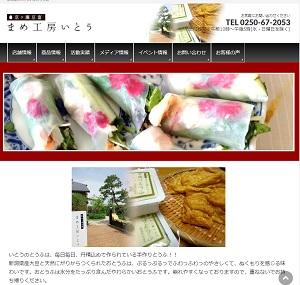 阿賀野市にある豆腐デザートのお店 京ヶ瀬豆富まめ工房いとう