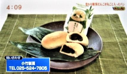 笹だんごパン 新潟県上越市 小竹製菓 新潟一番