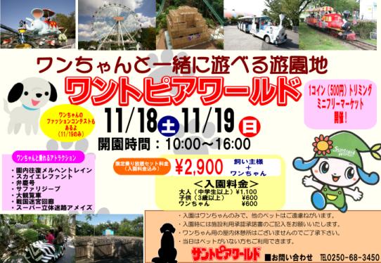 サントピアワールドが犬と遊べる遊園地ワントピアワールドになる!イベント