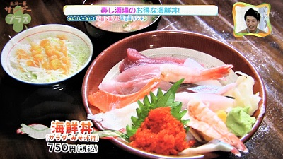 寿し酒場 海鮮丼