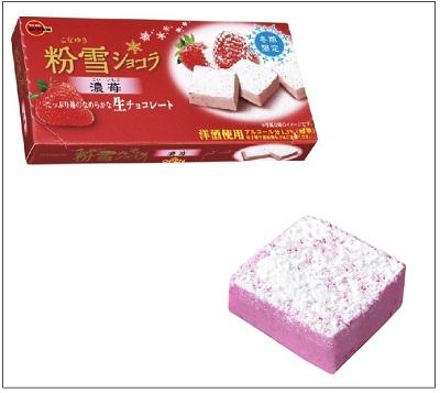 ブルボン冬期の期間限定 新発売 粉雪ショコラ濃苺