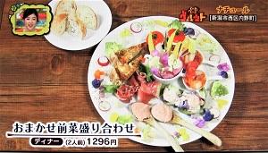新潟市西区内野町 ディナー 飲食店 野菜ソムリエ