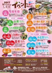 道の駅 漢学の里しただ 新蕎麦祭り イベント 年間カレンダー