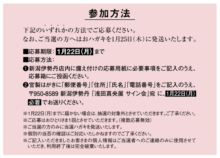 新潟伊勢丹 浅田真央 サイン会 参加方法 抽選