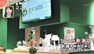 オープンパンケーキ gram 新潟店 新潟市中央区