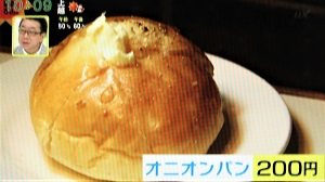 オニオンパン クラゲの水槽がある昭和レトロな喫茶店 香里鐘(カリヨン)新潟市中央区古町
