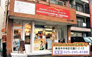 新潟市中央区花園にあるインドネパールレストラン『パルバティ』インドカリー・ネパール料理のお店 ランチ